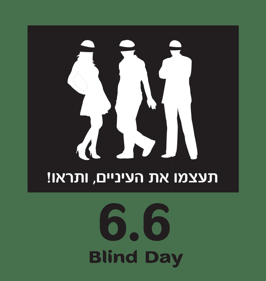 לוגו יום העיוור - קישור לפייסבוק