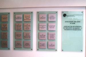 לוח ההנצחה המוצב בכניסה למרכז לעיוור בישראל