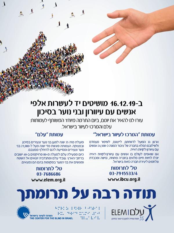 """יום ההתרמה """"אור לעיוור"""" יתקיים השנה ביום שני 16.12.19, י""""ח בכסלו תש""""פ ומשותף למרכז לעיוור בישראל ולעמותת עלם"""